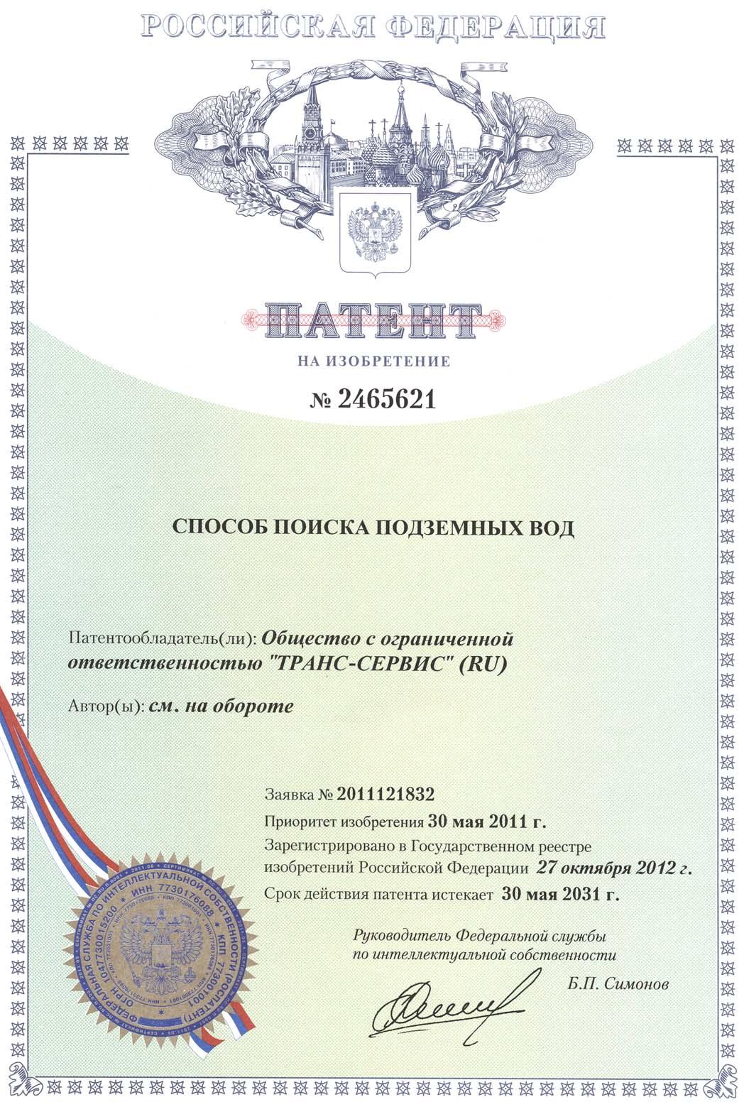 patent_2465621_sposob_poiska_podzemnyh_vod.jpg